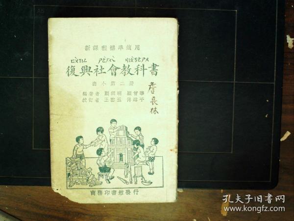 G888,民国22年商务印书馆版: 复兴社会教科书 高小第2册大量插图
