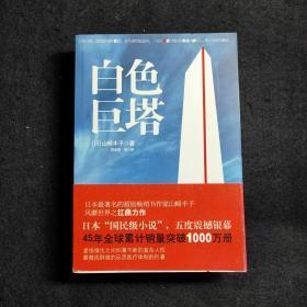 白色巨塔(正版!一版一印 巨厚册831页)带腰封