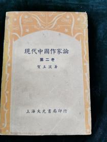 现代中国作家论 第2卷
