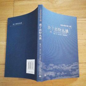 庚子西狩丛谈(2008一版一印5000册,基本全新)