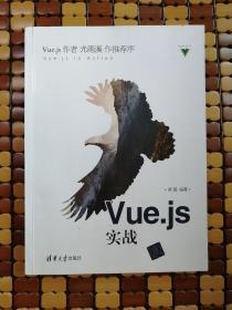 Vue.js实战(库存新书,品相佳)