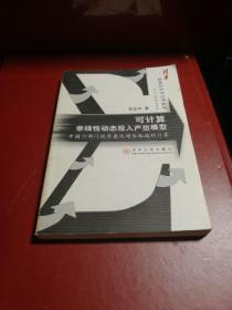 可计算非线性动态投入产出模型——中国六部门经济最优增长轨道的计算