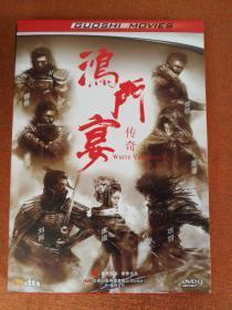 鸿门宴传奇   DVD9  华录