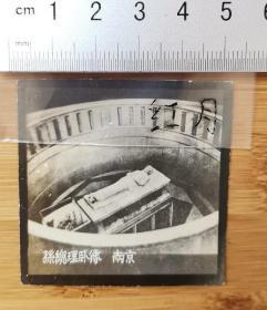 老照片古董级    孙总理卧像   南京