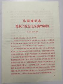 华国锋是我们党当之无愧的领袖--解放军报编辑部