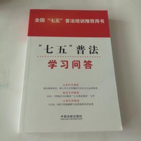 """全国""""七五""""普法培训推荐用书:""""七五""""普法学习问答  [正版现货,近似于新书]"""
