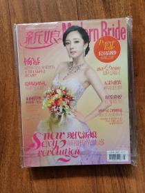 5新娘杂志封面杨幂