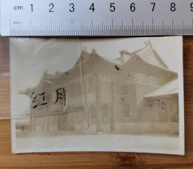 古董级    老照片     抗战前陕长安火车站