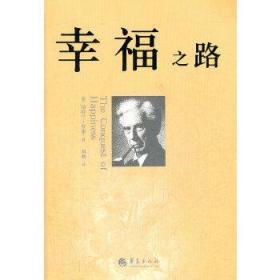 幸福之路 (英)罗素 著,刘勃 译 9787508067469 华夏出版社 正版图书