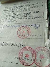 内蒙古赤峰市医院针灸主治医师宋久恒                 论文报表及手稿
