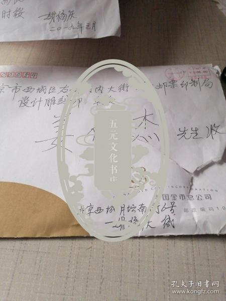 第四套人民币设计师 胡福庆 致姜伟杰  信札一通一页 封有损