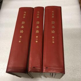 资本论 全三卷 (硬精装本 1975年一版一印)