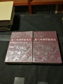 历代咏剧诗歌选注,1988年1版1印,2100册,品好