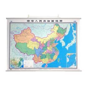中华人民共和国地图 中国地图出版社 9787503150487 中国地图出版社 正版图书
