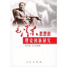 毛泽东思想的理论创新研究 刘仁荣,方小年  著 9787010047508 人民出版社 正版图书