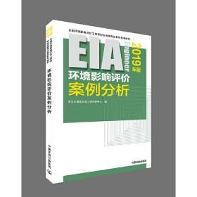 环境影响评价4本套教材 环境保护部环境工程评估中心编 9787511139061 中国环境出版社 正版图书