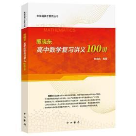 熊晓东高中数学 熊晓东 编著 9787547511060 中西书局 正版图书