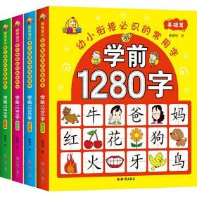 幼小衔接必识的常用字 陈德坤 9787501596065 知识出版社 正版图书