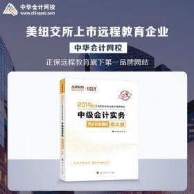 同步机考题库一本通 中华*网校 9787010202396 人民出版社 正版图书
