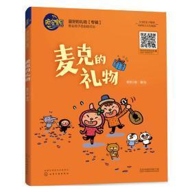 儿童绘本 麦克小奎 著绘 9787122298188 化学工业出版社 正版图书