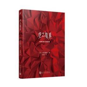 空之境界 精装版(共4册) 奈须蘑菇 9787020143504 人民文学出版社 正版图书