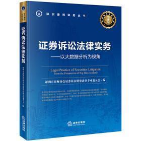 数据分析 深圳市律师协会证券基金期货法律专业委员会 编 9787519728656 法律出版社 正版图书