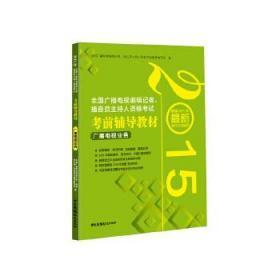 *辅导教材 全国广播电视编辑记者、播音员主持人资格考试辅导编写组 9787504374882 中国广播影视出版社 正版图书