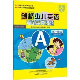 剑桥少儿英语考试全真试题 (英)剑桥大学ESOL考试部 编 9787560069036 外语教学与研究出版社 正版图书