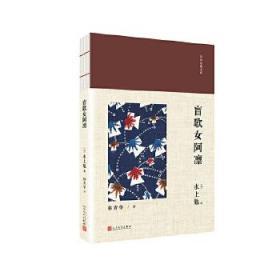 日本经典文库套装(共8册) [日]水上勉 著 9787020139187 人民文学出版社 正版图书