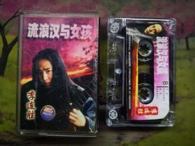 【李连胜】【流浪汉与女孩】 【磁带】