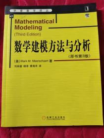 数学建模方法与分析(16开)