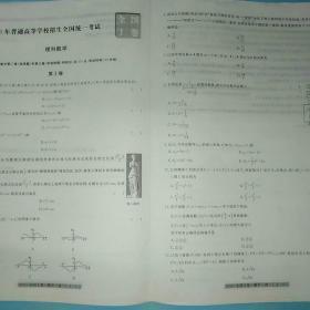 刷题抢分 高考数学(理) 综合大题分册