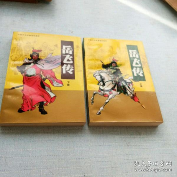 岳飞传中国历史故事连环画库(上下) [架----8]