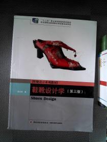 """鞋靴设计学( 第三版) /""""十二五""""职业教育国家规划教材"""