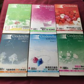 南叶--仙度瑞拉1.2.7.10.11.12(六册合售)