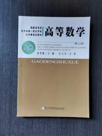 高等数学(福建专升本教材)上册(第三版) 徐荣聪 9787561559796