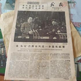 183.文革小报《战报》1969.4.12