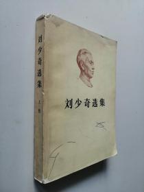 刘少奇选集(上卷) 大32开
