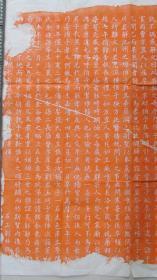 明故郡庠生小川吕伯子(洛阳人·)墓志铭——广南府知府前南京刑部郎中邑人陈璐书篆——朱拓——罕见墓志铭