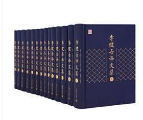 李健吾译文集(全十四卷)作者:李健吾 出版社:上海译文出版社