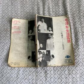 毛泽东生活实录 一九四六—一九七六