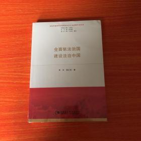 正版 全面依法治国 建设法治中国(习近平新时代中国特色社会主