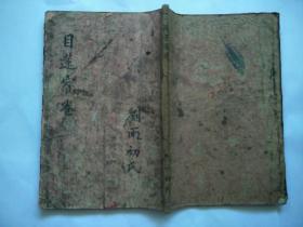 目连救母三世宝卷(上,下全)