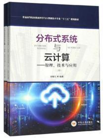 分布式系统与云计算:原理、技术与应用(套装上下册)