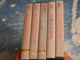 VCD 光盘 10碟 共和国战争 1950-1970 中苏边界战争(未开封) 中越边界战争 中印边界战争 抗美援朝战争(下册未开封) 一二三四