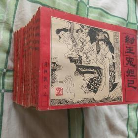 封神演义(连环画1-15全,85年版)