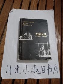 大国大城:当代中国的统一、发展与平衡(品相如图所示下侧有瑕疵看图二图三里面有笔记和划线。