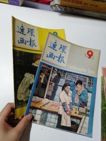 连环画报1983年 第8.9期(2本合售)