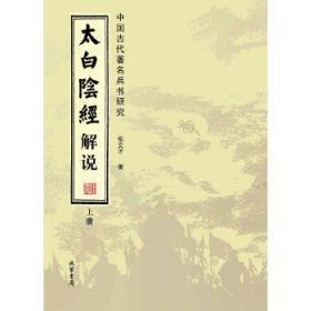 中国古代著名兵书研究:太白阴经解说(全2册).。