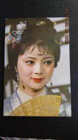 80年代 红楼梦人物剧照-薛宝钗 旧明信片